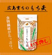食物繊維たっぷりのもち麦で健康家族