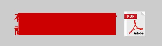 有機JAS認定小分け業者認定証PDF