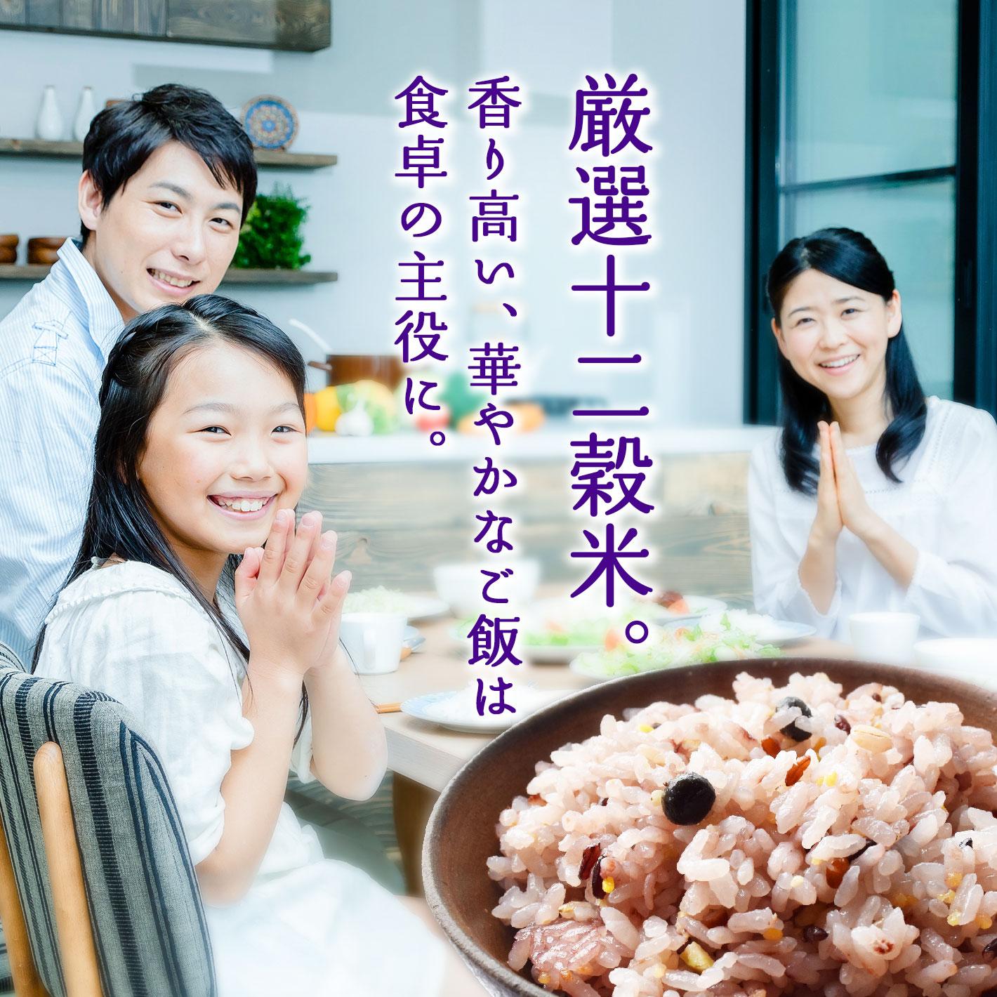厳選十二穀米。香り高い、華やかなご飯は食卓の主役に。