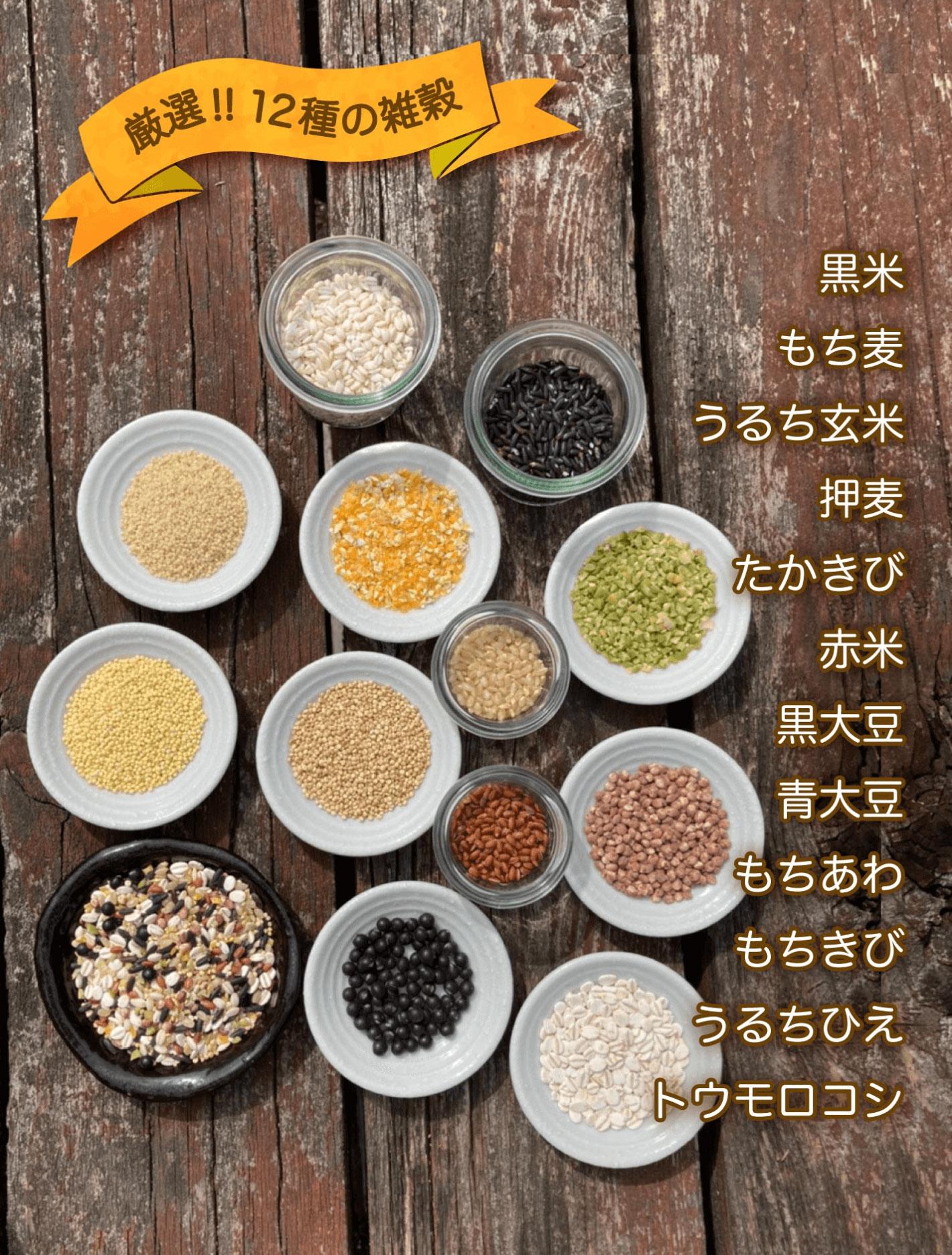 厳選!!12種の雑穀
