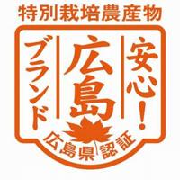 特別栽培農産物広島県認証安心!広島ブランド