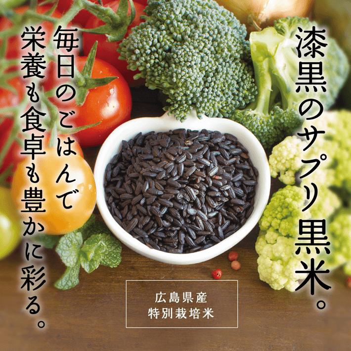 漆黒のサプリ黒米が毎日を豊かに彩る。