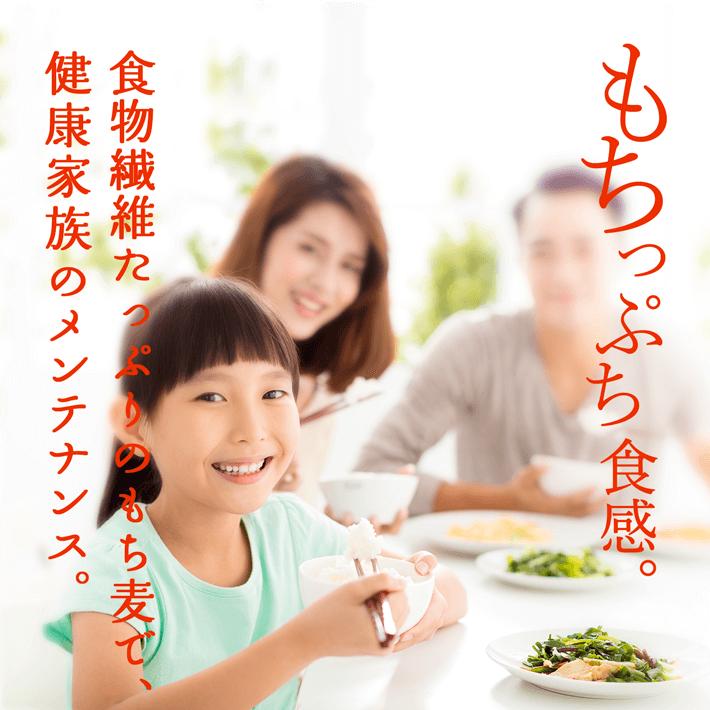 もちっぷち食感。食物繊維たっぷりのもち麦で健康家族メンテナンス。