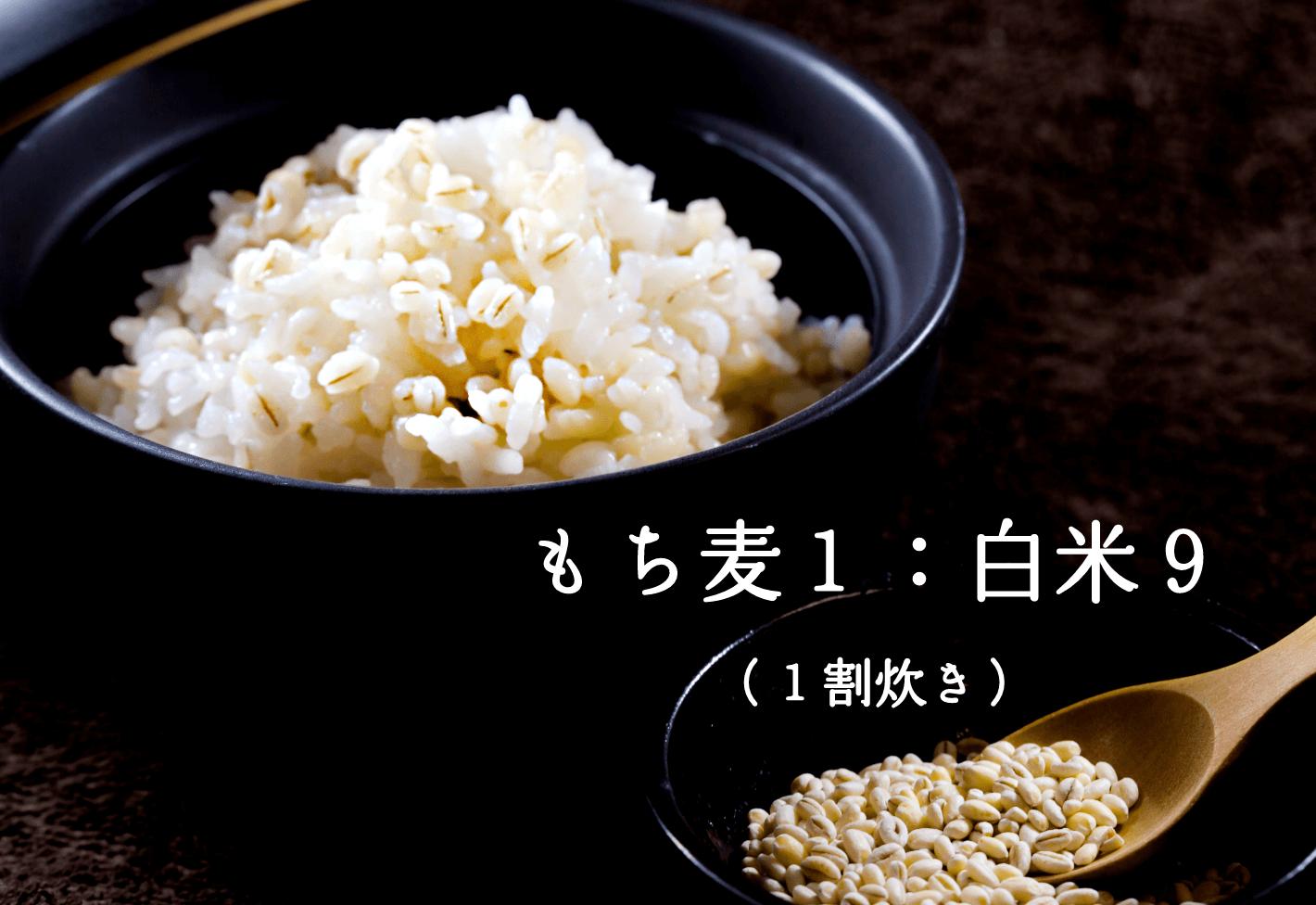 もち麦1:白米9(1割炊き)