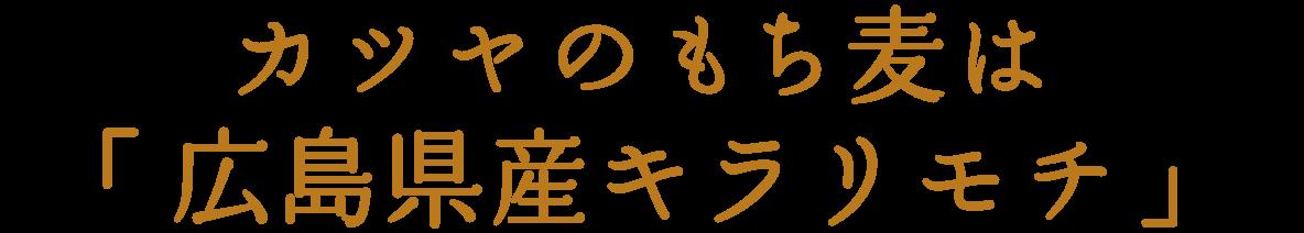 カツヤのもち麦は「広島県産キラリモチ」