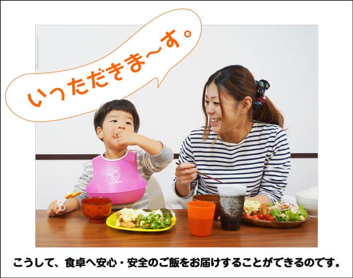 こうして、食卓へ安心・安全のご飯をお届けすることができるのです