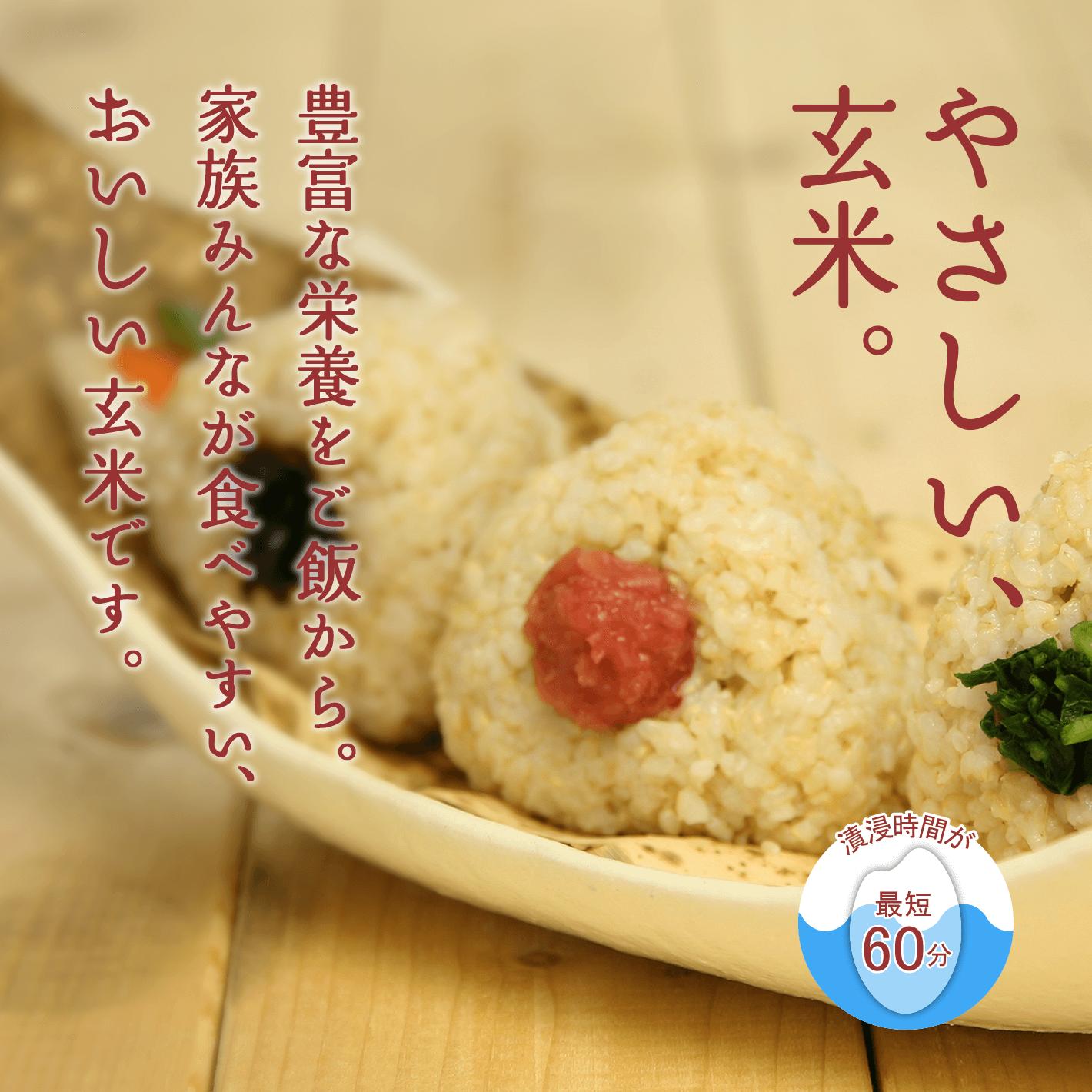 やさしい玄米。