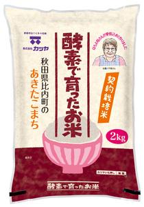酵素栽培 あきたこまち 白米